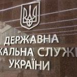 (Rus) Фискальная служба Украины